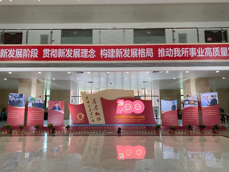 """中国赛宝实验室""""党旗在基层一线高高飘扬""""——主题党史展"""