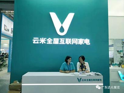 云米全屋互联网家电,助力2017深圳高交会。