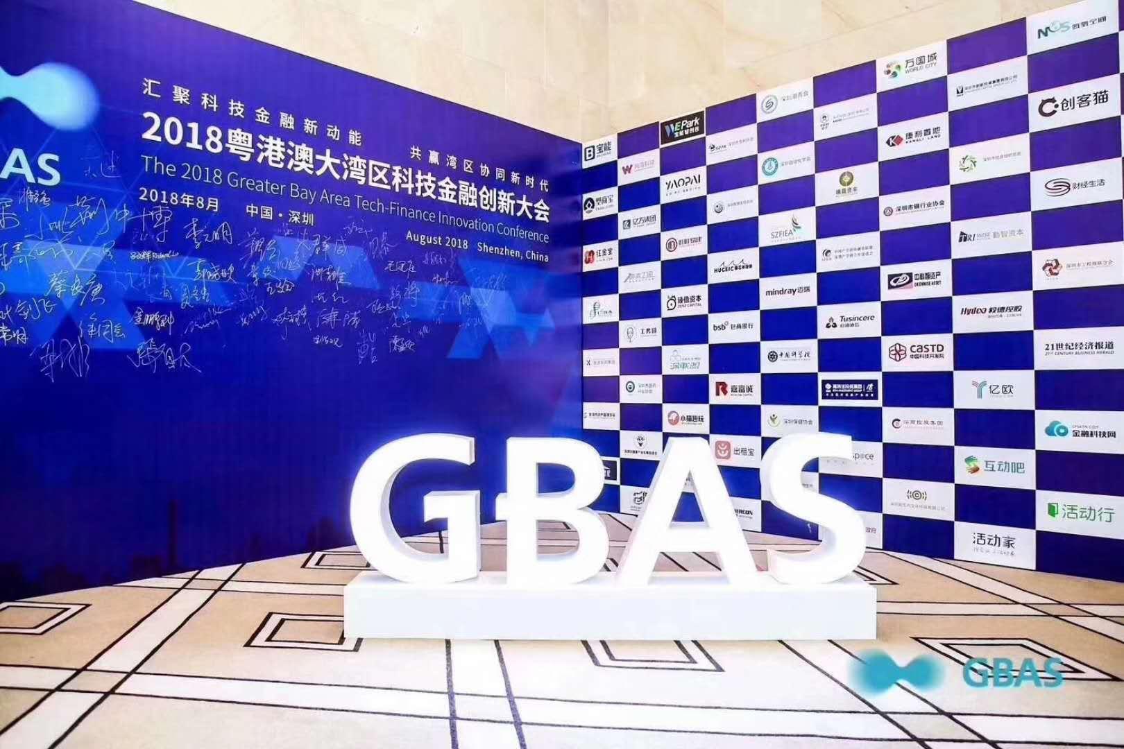 2018粤港澳大湾区科技金融创新大会一东莞站