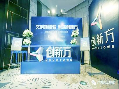 2017珠海创新方招商会