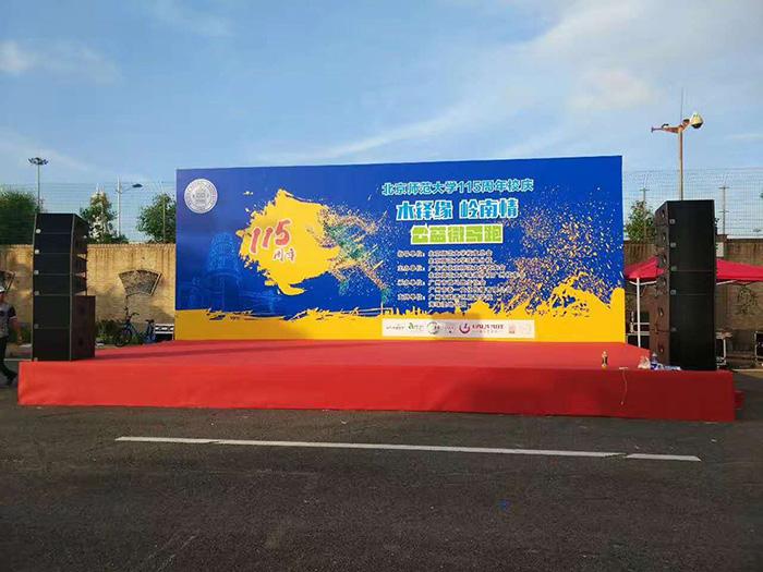 北师大成立15周年公益跑活动